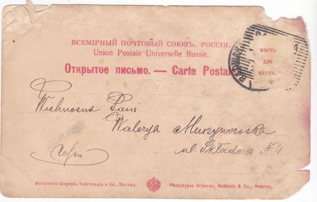 Helena Modrzejewska stara pocztówka rewers