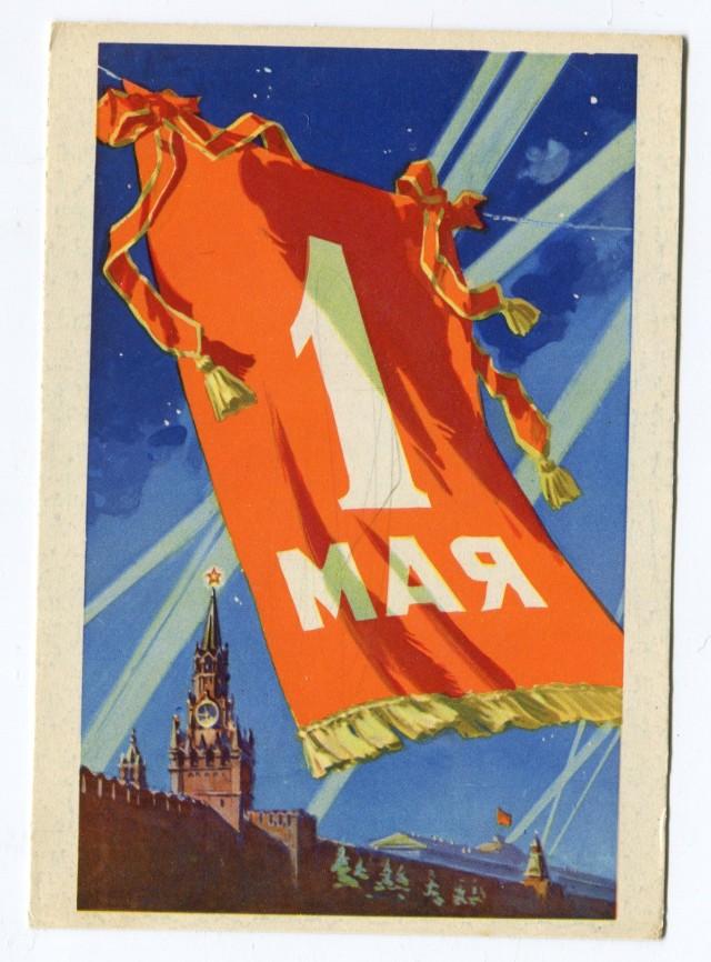 1 Maja na radzieckiej pocztówce