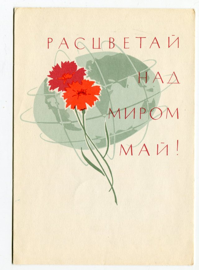 1 Мая - Открытки 1 Maja Pocztówki