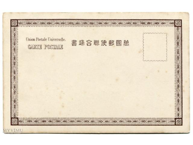pocztówka Japońska