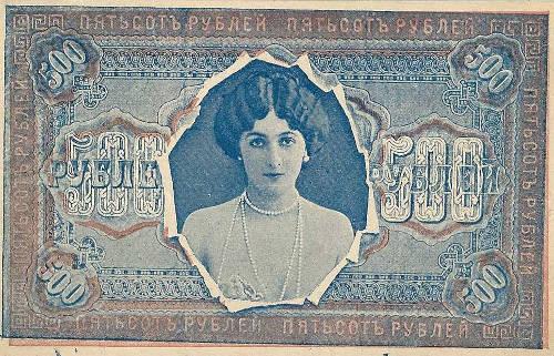 Pocztówka rosyjska - banknto 500 rubli z Liną Cavalieri