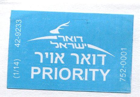 oznakowanie izraelskie listu priorytetowego