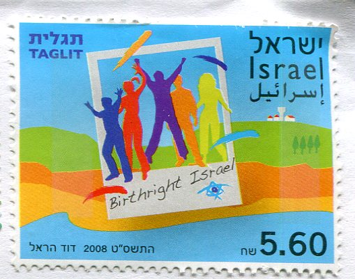 Taglit Birthright Israel, znaczek 2008