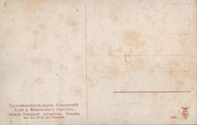 Aivasovsky Sztorm u wybrzeży Kaukazu (2)