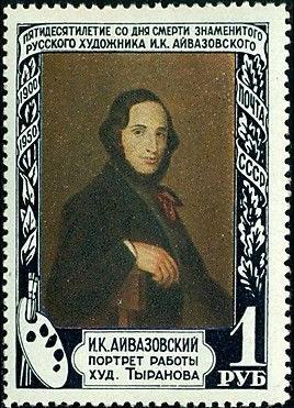 Iwan Ajwazowski Znaczek Pocztowy ZSRR 3, fot. ebay, c.andy 11 2