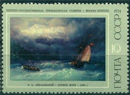 Iwan Ajwazowski Znaczek Pocztowy ZSRR, Wzburzone morze, 1868, fot. nummusphilafrance ebay