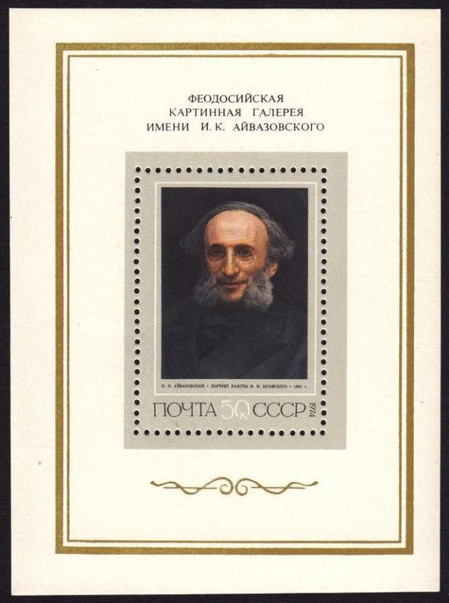 Portret artysty na znaczku pocztowym, Iwan Ajwazowski Znaczek Pocztowy ZSRR 3