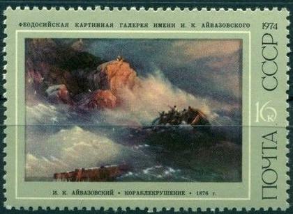 Iwan Ajwazowski Znaczek Pocztowy ZSRR , Wrak 1876, fot. nummusphilafrance ebay