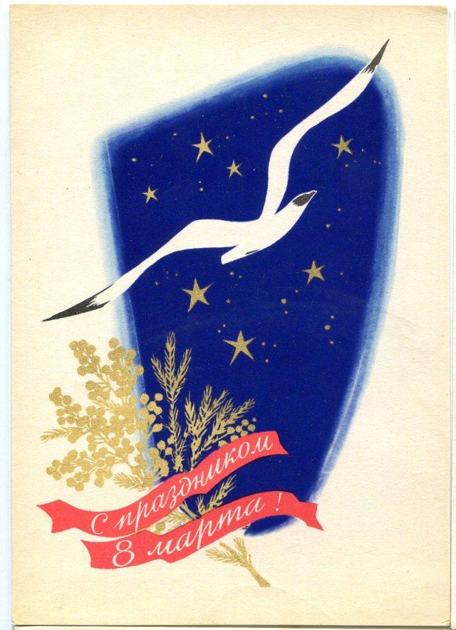 1962, artysta L.P.Chromov, Dzień Kobiet  8 Marca Pocztówka ZSRR 022