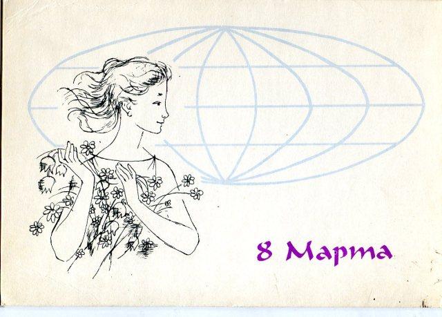 1963, artysta: E. Anosov, Dzień Kobiet  8 Marca Pocztówka ZSRR 024