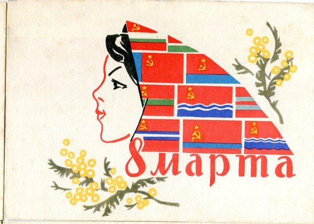 1963, Artyści: I. Volszakova, oraz V. Smirnov, Dzień Kobiet  8 Marca Pocztówka ZSRR 025