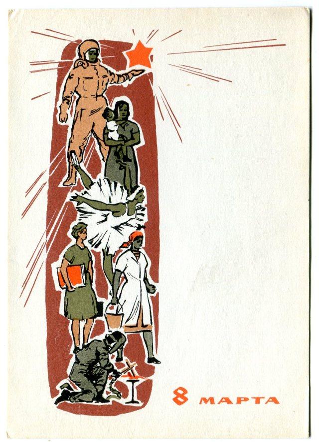 1964, Artyści Liesegri, Dzień Kobiet  8 Marca Pocztówka ZSRR 026