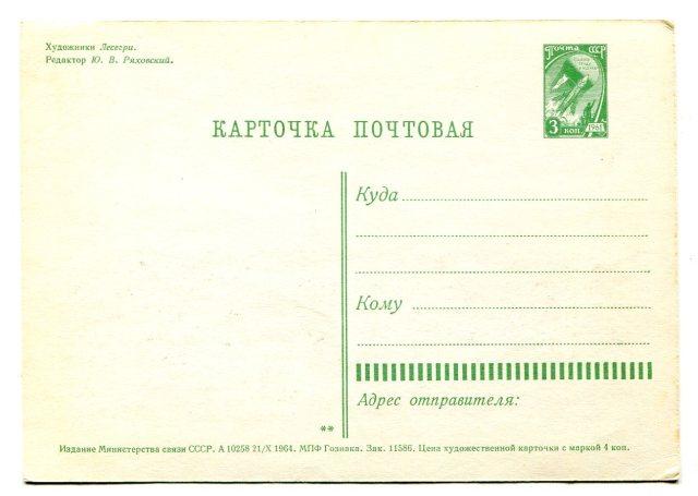 Dzień Kobiet  8 Marca Pocztówka ZSRR 028