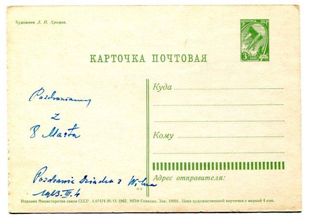 Dzień Kobiet  8 Marca Pocztówka ZSRR 029