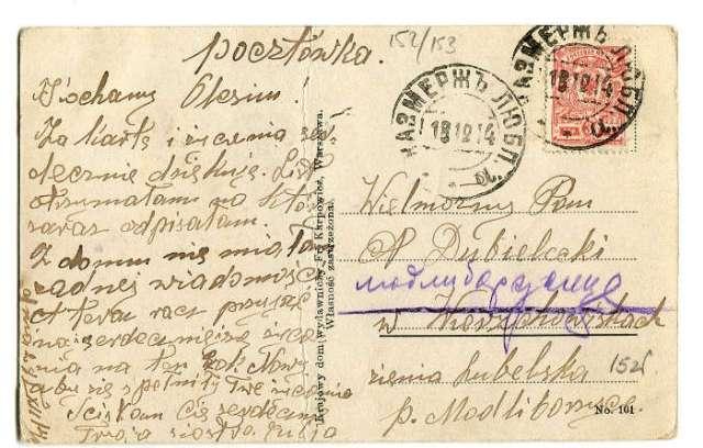 Ułani na starych pocztówkach