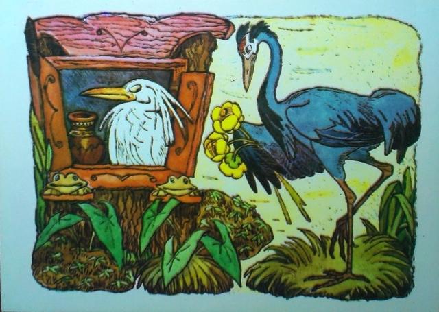 1977, Czapla i Żuraw, pocztówka radziecka, art. Alekseev