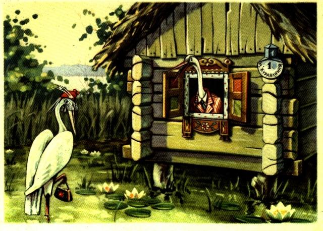czapla-i-zuraw-zsrr-stara-pocztowka-radziecka-vladimir-kuzmin