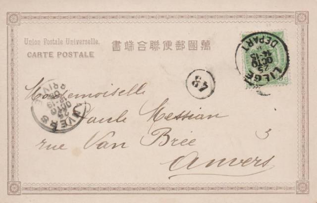 Stara pocztówka japońska c. 1905 Utagawa Hiroshige Koyo Saruhashi Małpi most, prowincja Kai T. Hasegawa Tokio rewers