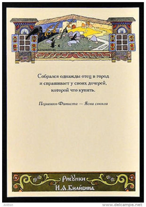 Iwan Bilibin, Piórko Finista Jasnego, Cud – Sokoła, karta - karnet wydany w Związku Radzieckim, (6)