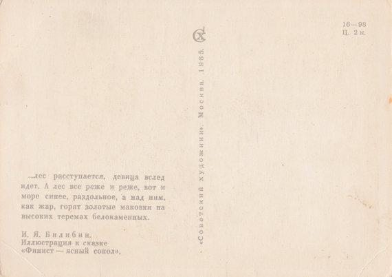 rewers Piórko Finista Jasnego, Cud – Sokoła, pocztówka radziecka 1965 (1)